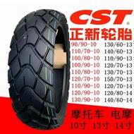 正新真空輪胎150/140/130/120/110/90/80/70/60-10-13-14-12外胎