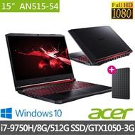 【贈1TB外接硬碟】Acer AN515-54-72ES 15.6吋獨顯電競筆電(i7-9750H/8G/512G SSD/GTX1050-3G/Win10)