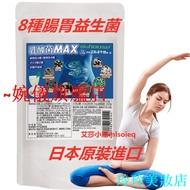 ☀日本biohouse益生菌粉 調理腸道腸胃孕婦兒童成人通用 乳酸菌力max