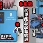 全新 最新款 汽車應急啟動電源 內置洗車水泵 打輪胎氣泵 貨Van 電單車 電油/柴油車 ...