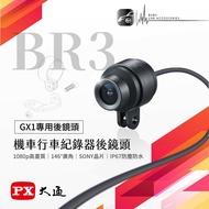 R7x 大通【BR3 機車行車紀錄器後鏡頭】GX1專用 1080p 146度廣角 F1.8光圈 電動車可|BuBu車用品
