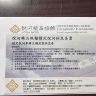 台中悦河精品汽車旅館-休息券(降價