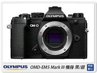 登錄送郵政禮券~ Olympus E-M5 Mark III Body 機身 黑/銀(EM5 M3,公司貨)