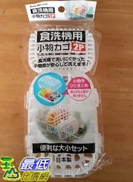 [8東京直購] 日本製 食洗機 洗碗機 專用 小物收納盒 收納籃(一組2入)可用於各品牌 國際牌 食洗機 洗碗機