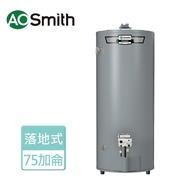 【史密斯】儲備型瓦斯熱水爐-天然瓦斯-75加侖 (FCG-75)