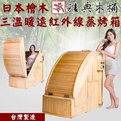 《雅典木桶》(客約出貨)歷久彌新 完美工藝 特級日本檜木 三溫暖 遠紅外線 養生 檜木 蒸氣烤箱(2411565120)