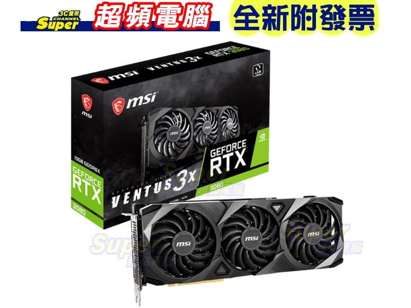 【全新附發票】微星GeForce RTX 3080 VENTUS 3X 10G OC 顯示卡_單購請私訊