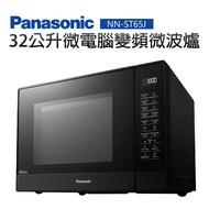 【Panasonic 國際牌】32公升微電腦變頻微波爐 (NN-ST65J)