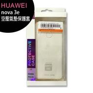 Huawei nova 3e MEGA KING空壓氣墊保護套(WHU-022)