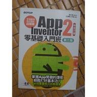app inventor 2 (第三版)