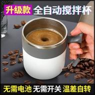 電動攪拌杯 全自動攪拌杯懶人水杯家用手沖隨身磁力杯子便攜電動磁化杯咖啡杯『TZ66』