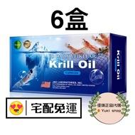 宅配免運❤️美國Natural D深海紅寶磷蝦油30粒/6盒