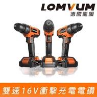 【LOMVUM 龍韻】16.8V雙速衝擊電鑽 8716T