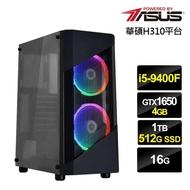 【華碩平台】i5六核{魂燄賢者III}GTX1650-4G獨顯電玩機(i5-9400F/16G/1T/512G_SSD/GTX1650-4G)