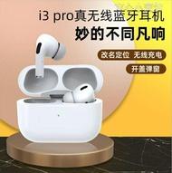 【現貨】 AirPods Pro 3 三代旗艦版藍芽耳機Pro無線耳機 安卓蘋果 開蓋彈窗 快速出貨
