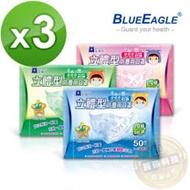 藍鷹牌 台灣製 2-6歲幼童立體防塵口罩 50片*3盒(寶貝熊圖案)