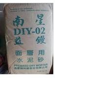 水泥砂 水泥沙 乾拌水泥 乾拌水泥砂 益鏝泥 10KG裝