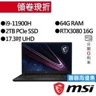 MSI 微星 GS76 Stealth 11UH-072TW i9/RTX3080 獨顯 17吋 UHD 電競筆電