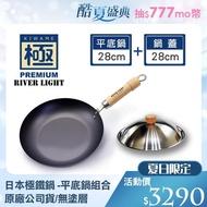 【PREMIUM 極】日本製無塗層不易生鏽鐵製平底鍋 28cm 超值兩件組(不鏽鋼鍋蓋+平底鍋)