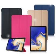 VXTRA Samsung Galaxy Tab S4 10.5吋 (SM-T835/T830) 經典皮紋三折保護套 三星平板皮套