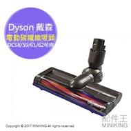 【配件王】日本代購 Dyson戴森 原廠 電動碳纖維毛刷吸頭 主吸頭 適 DC58 DC59 DC61 DC62