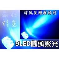 彩光LED 燈泡 ---1156 G18.5 型 9LED  馬車 野狼 KTR GTR 方向燈.煞車尾燈.倒車燈 1157 LED