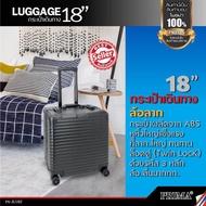 กระเป๋าเดินทางล้อลาก กระเป๋าเดินทาง 18 นิ้ว 4 ล้อคู่ หมุนรอบ 360° กระเป๋า new arrival High quality luggage 18 inch
