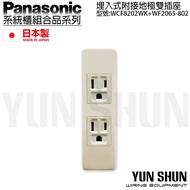 Panasonic 國際牌 系統櫃組合品雙插座 WCF8202WK