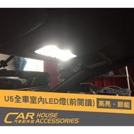 汽車配件屋 實體店面 Luxgen U5 專用 室內LED燈 AR款以下