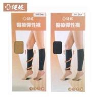【健妮】醫療彈性束小腿襪-靜脈曲張襪(一雙入-醫材字號)