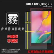 霧面螢幕保護貼 Samsung 三星 Galaxy Tab A 8.0 (2019) LTE SM-T295 平板保護貼 軟性 霧貼 霧面貼 防指紋 保護膜