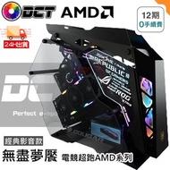 【DCT】無盡夢饜 AMD 超跑主機  X-IIIFA3AMD R9 3900XT/RTX3070-8GB/芝奇 幻光戟 DDR4-3200(8G*2)/威剛 SX8200Pro 1000GB/