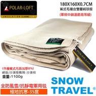 [SNOWTRAVEL] SW-550G軍用毯/沙漠棕/台灣製美沙漠軍規 POLAR-LOFT極地纖維550G/M2-CP24H 全防風超保暖複合絨球雙層軍用毯