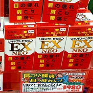 范范代購🌸新年特賣 日本 現貨 最新效期2022/10 米田 合利他命 EX NEO 300錠