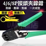 夾線鉗 壓線鉗【送剝線器】RJ45 RJ11 4/6/8P 壓線器 網線鉗 測試器 剝線刀 測線器 網路夾 壓接鉗 (10-013)