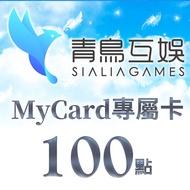 MyCard-三國志戰略版專屬卡 MyCard三國志戰略100點☆現殺95折起☆