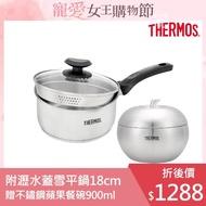 【膳魔師_買1送1】不鏽鋼附瀝水蓋雪平鍋18cm-贈不鏽鋼蘋果餐碗900ml(SPC-S18)