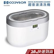CODYSON 超音波清洗機 CD-2830 清洗器 音波清洗機 眼鏡清洗機 飾品清洗 手錶清洗 珠寶清洗 蝦皮24h
