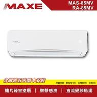 MAXE萬士益 MV系列10-12坪一級變頻冷暖分離式冷氣MAS-85MV/RA-85MV