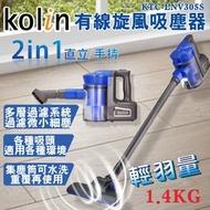 【歌林 Kolin】(有線)手持直立旋風吸塵器 / KTC-LNV305S / 兩用吸塵器 /  獅子心家電