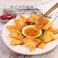 【大食怪】純蝦漿泰式紫蘇月亮蝦餅6片(280g/2片/包)