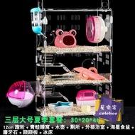 倉鼠籠 倉鼠籠用品透明金絲熊籠子雙層豪華套餐大別墅壓克力倉鼠籠子T 3色