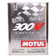 【易油網】Motul 300V POWER RACING 5W30 雙酯基全合成機油5W-30