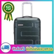 ระเบิดราคา!! กระเป๋าเดินทาง ขนาด 18นิ้ว เหยียบไม่เเตก รุ่น New Textured (ถือขึ้นเครื่องได้ Carry-on) กระเป๋าเดินทาง18 กระเป๋าเดินทางล้อลาก กระเป๋าลาก กระเป๋าเป้ล้อลาก กระเป๋าลากใบเล็ก กระเป๋าเดินทาง20 เดินทาง16 เดินทางใบเล็ก travel bag luggage size