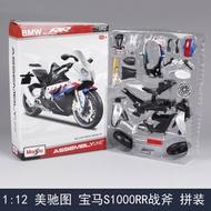 ╭。BoBo媽咪。╮Maisto模型 1:12 寶馬 BMW S1000RR 組裝 拼裝摩托車