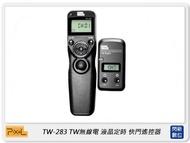 【銀行刷卡金+樂天點數回饋】Pixel 品色 TW-283 無線快門遙控器 90/DC0/DC2/E3/L1/N3/S2/UC1(公司貨)