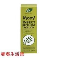 澳洲 ego Moov 天然茶樹精油防蚊液 50ml (滾輪式不沾手/1歲以上/不含DEET)*嘟嘟
