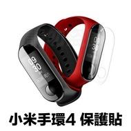 小米手環4 保護貼 軟膜 保護膜 螢幕保護貼 MI4 保貼 米4 智能手環