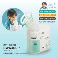 現貨📦【日本代購】國際牌 Panasonic EW6400P 蒸氣吸入器 潤鼻噴霧機 潤鼻器 蒸鼻器