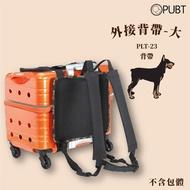 【PUBT】城堡配件✧外接背帶-大(不含拉桿箱) PLT-23 拉桿包 拉桿箱 外出籠 外出包 狗籠 貓籠 寵物背包 太空包